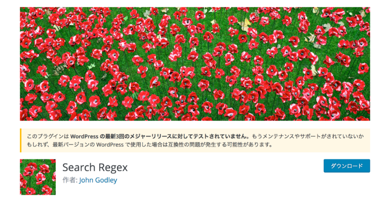 WordPressのSSL化について(1) – Search Regexを使ったファイルパスの自動置換