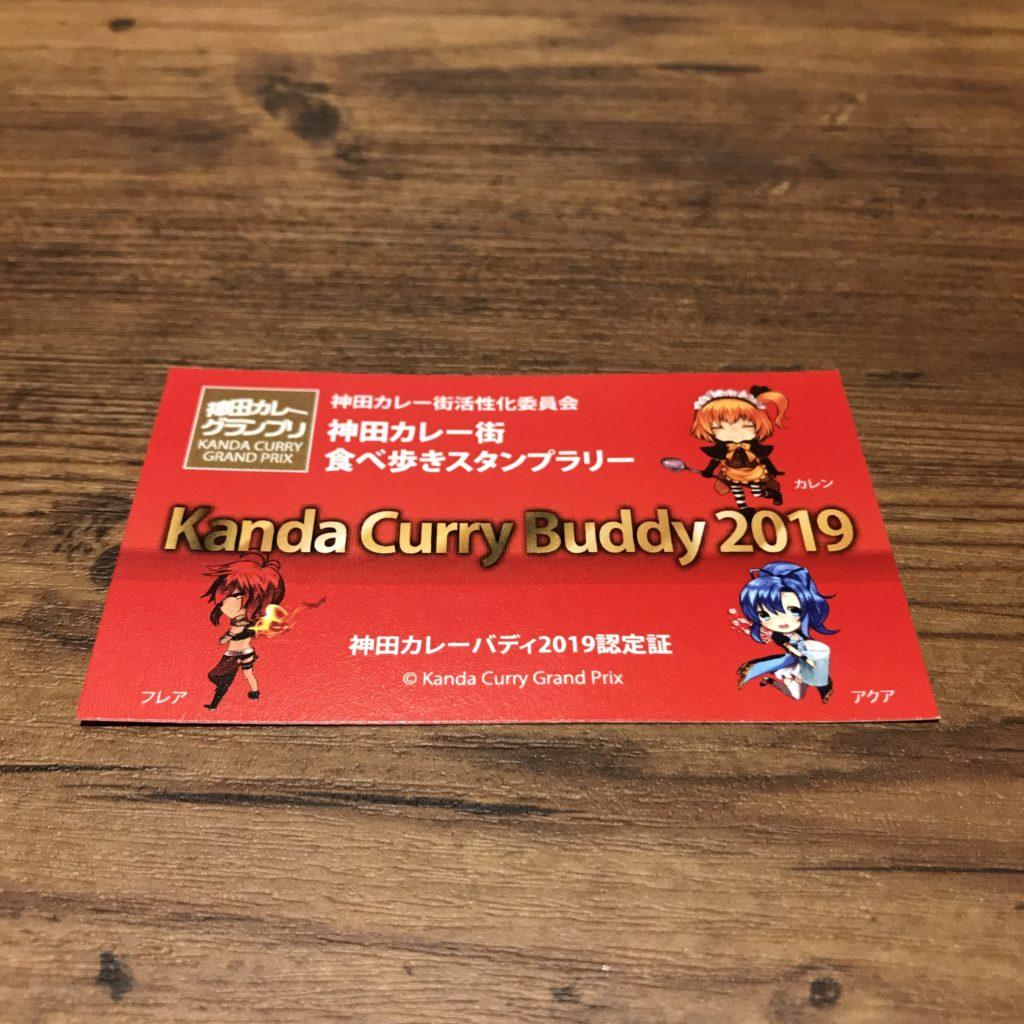 神田カレーバディ認定証をいただきに – 神田カレーグランプリ